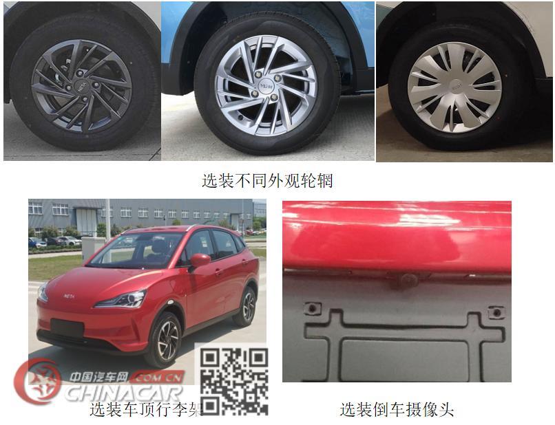 哪吒牌THZ7000BEVS113型纯电动轿车图片2