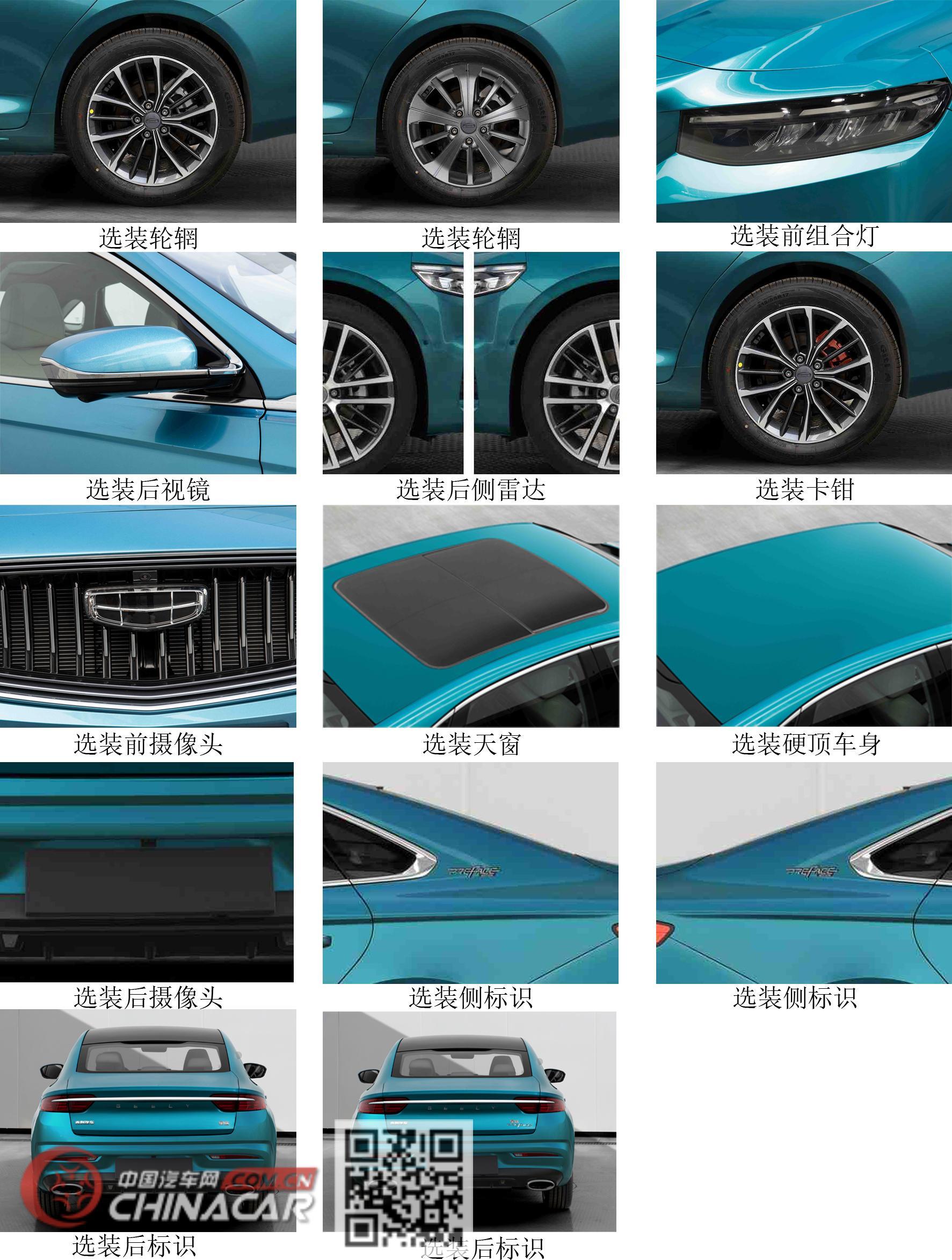 吉利美日牌MR7203D12型轿车图片2