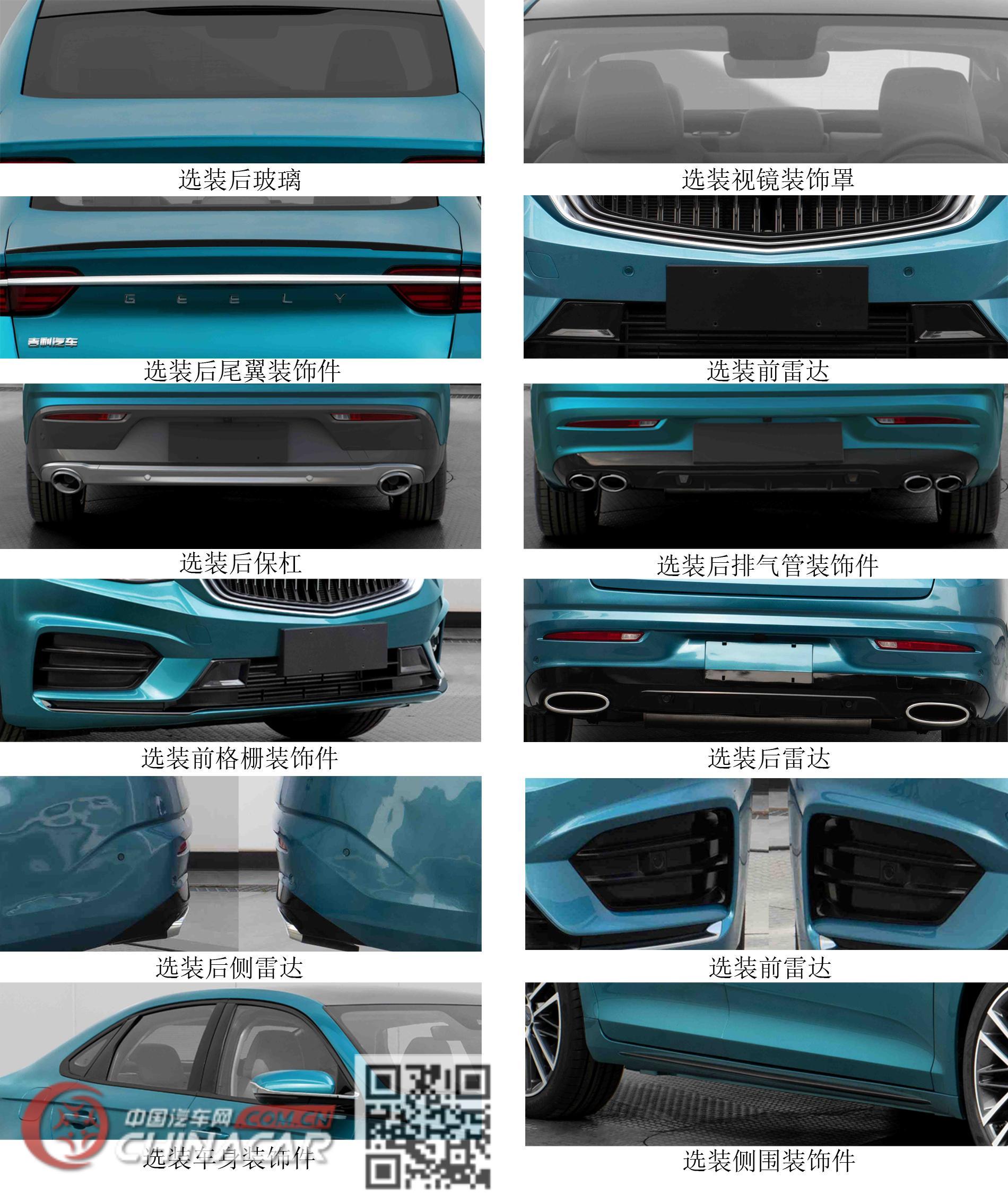 吉利美日牌MR7203D12型轿车图片3