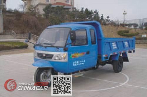 五征牌7YPJZ-17150PD1型自卸三轮汽车图片1