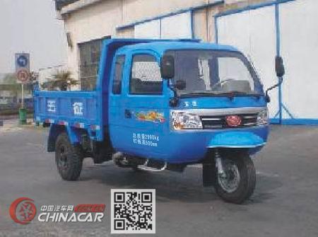 五征牌7YPJZ-17150PD1型自卸三轮汽车图片3