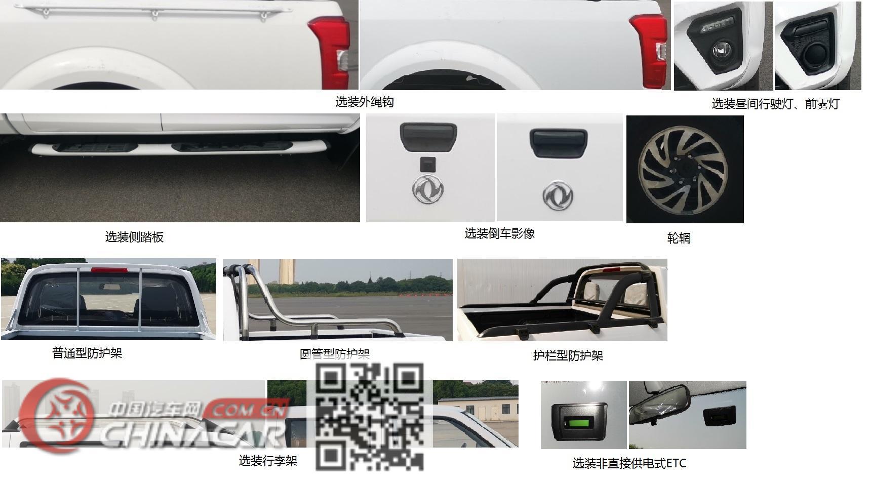 东风牌ZN1028U5N6型多用途货车图片2