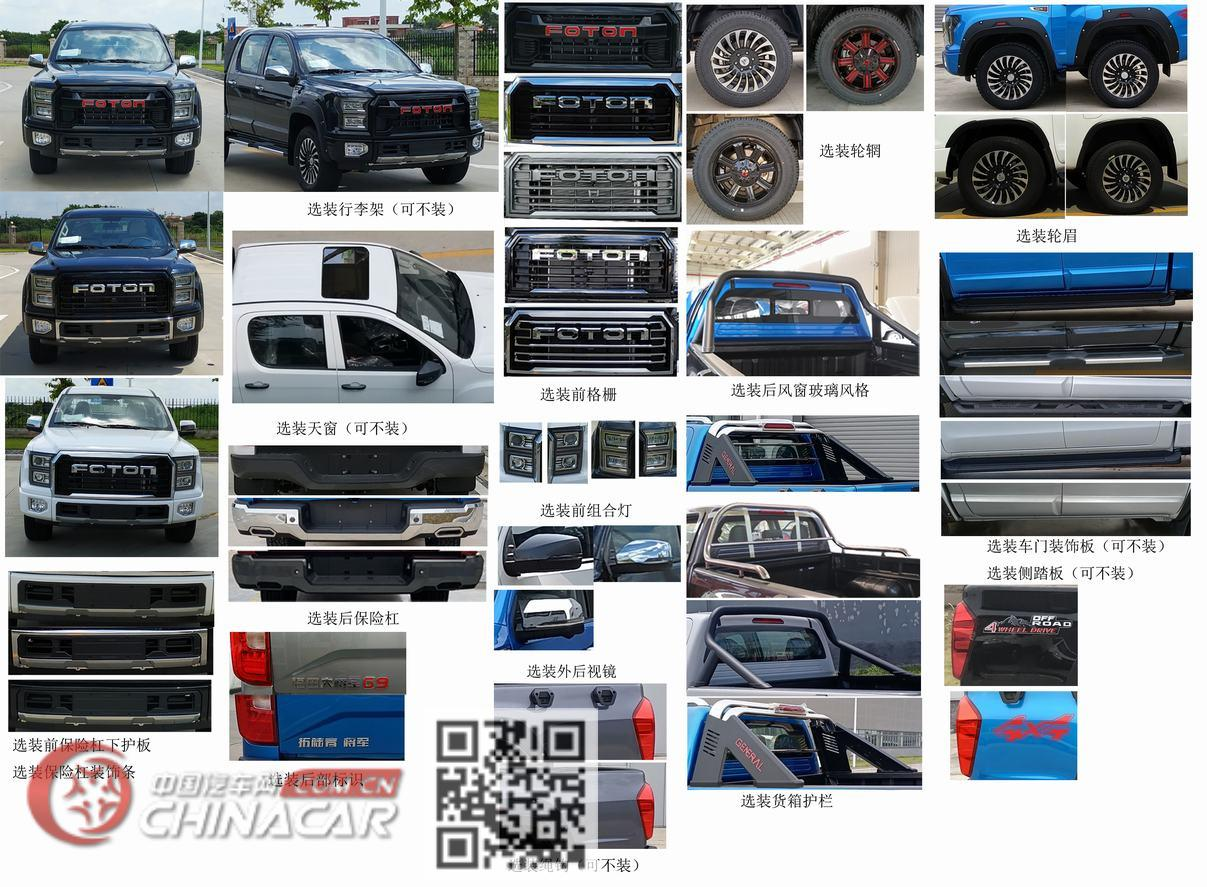 福田牌BJ2037Y2MAV-3D型多用途越野货车图片2
