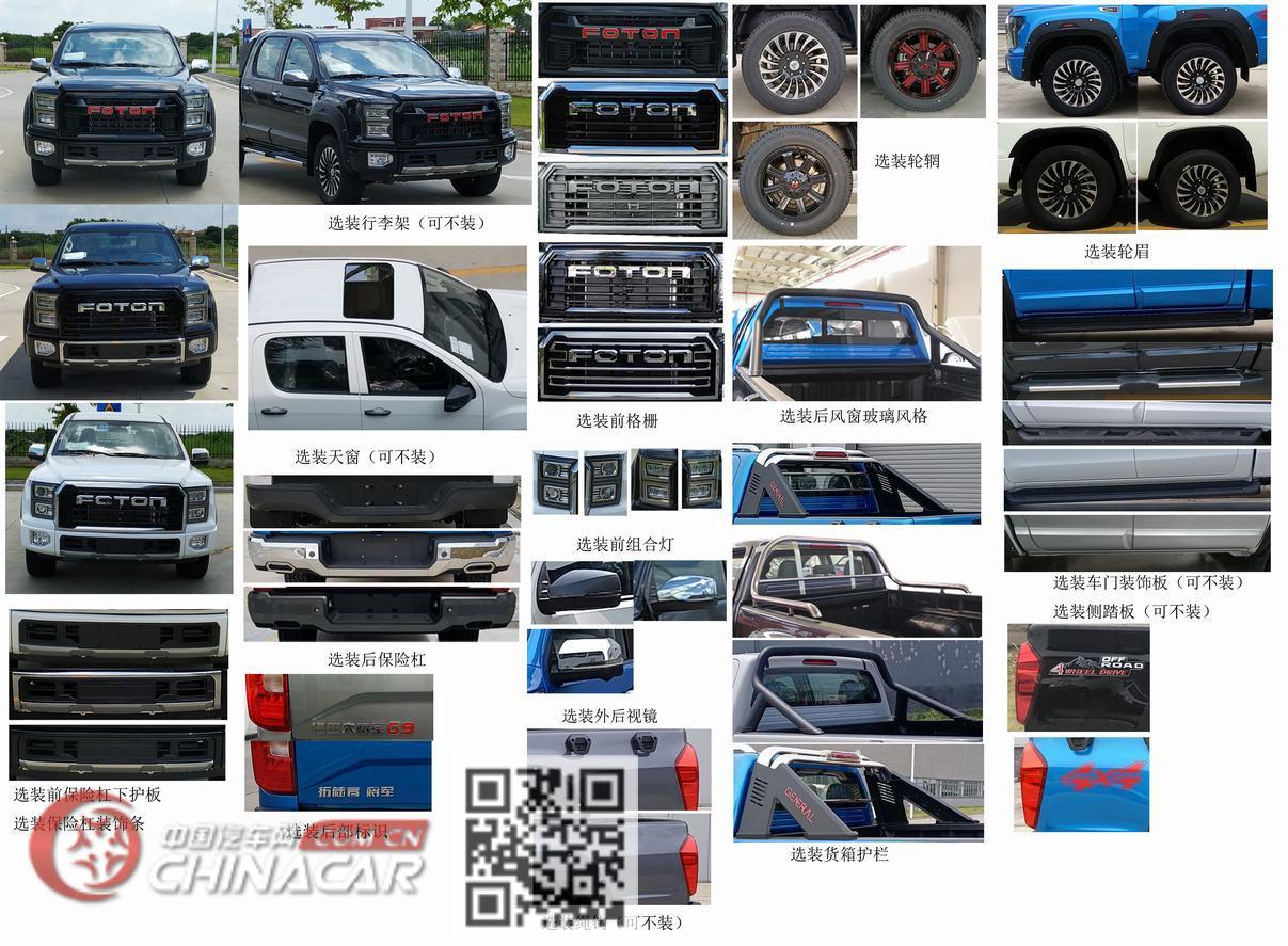 福田牌BJ2037Y2MVV-3D型多用途越野货车图片2
