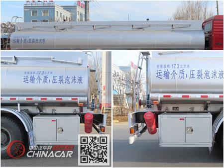 陆平机器牌LPC5310TGYZ6型供液车图片2
