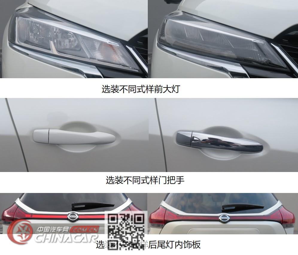 东风日产牌DFL7150VBNT3型轿车图片2