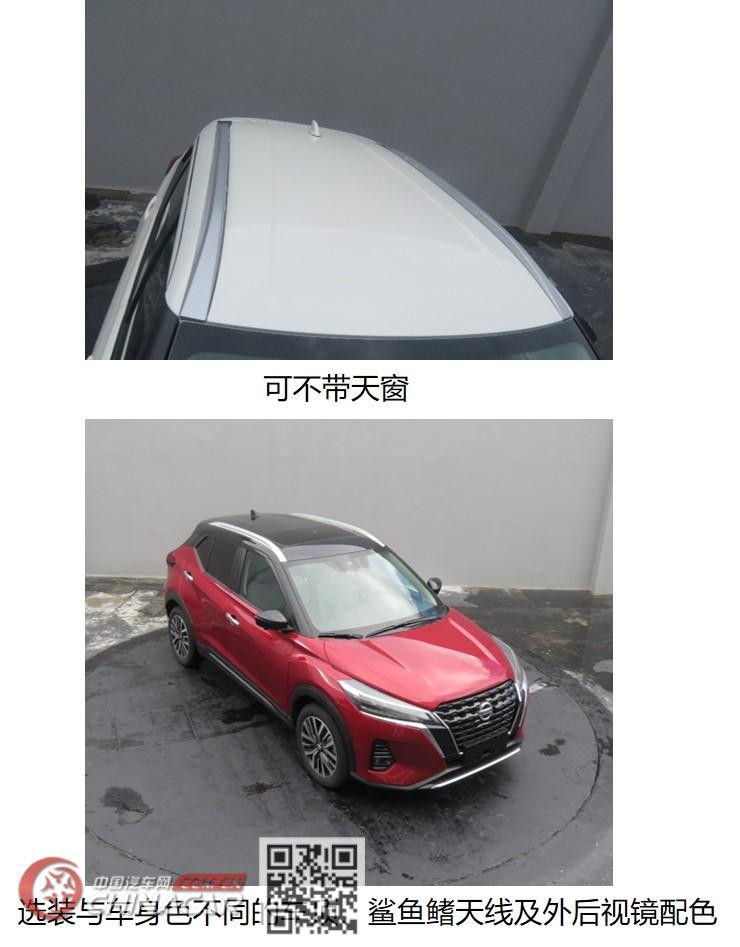 东风日产牌DFL7150VBNT3型轿车图片3