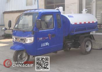 五星牌7YPJ-11100G3B型罐式三轮汽车图片1