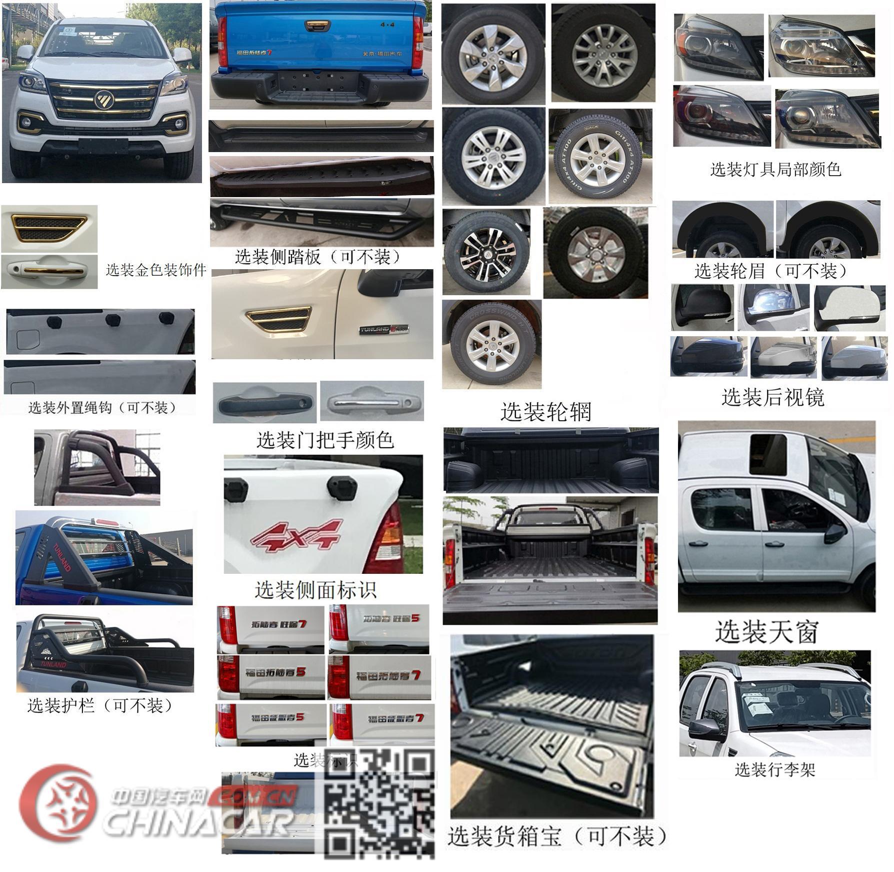福田牌BJ2037Y4MBV-2D型多用途越野货车图片2