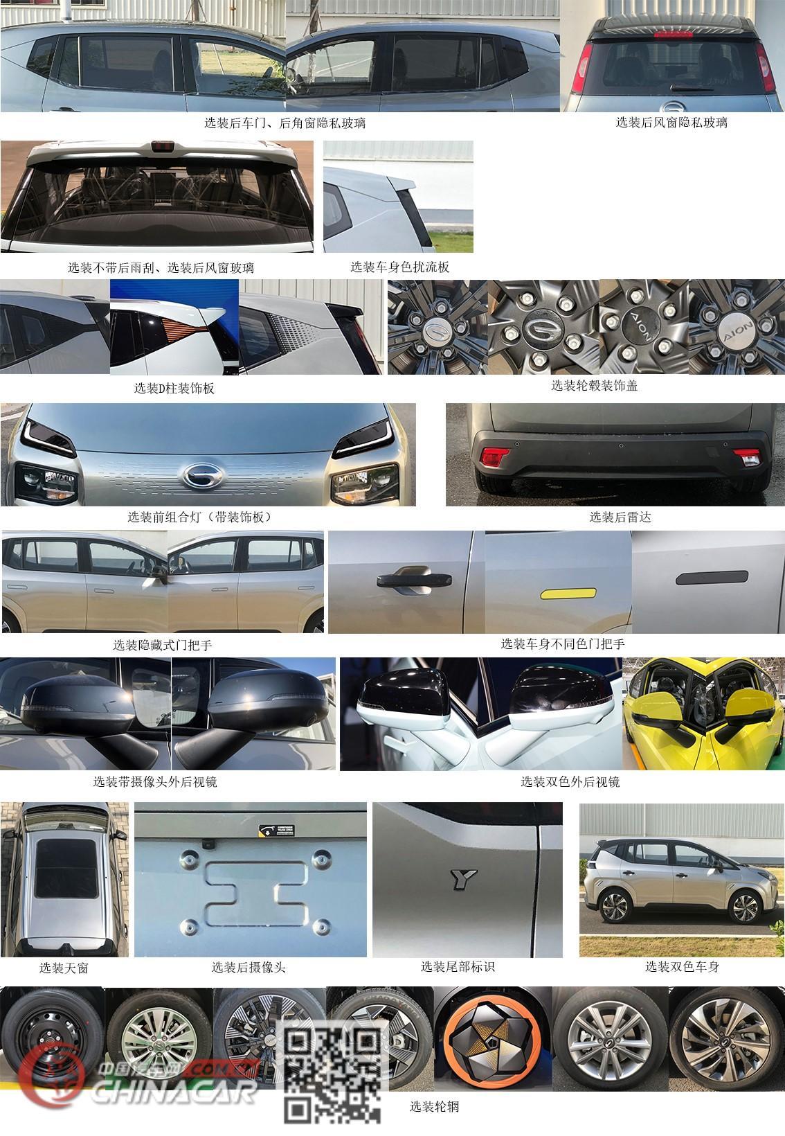 埃安牌GAM7000BEVD0H型纯电动轿车图片2