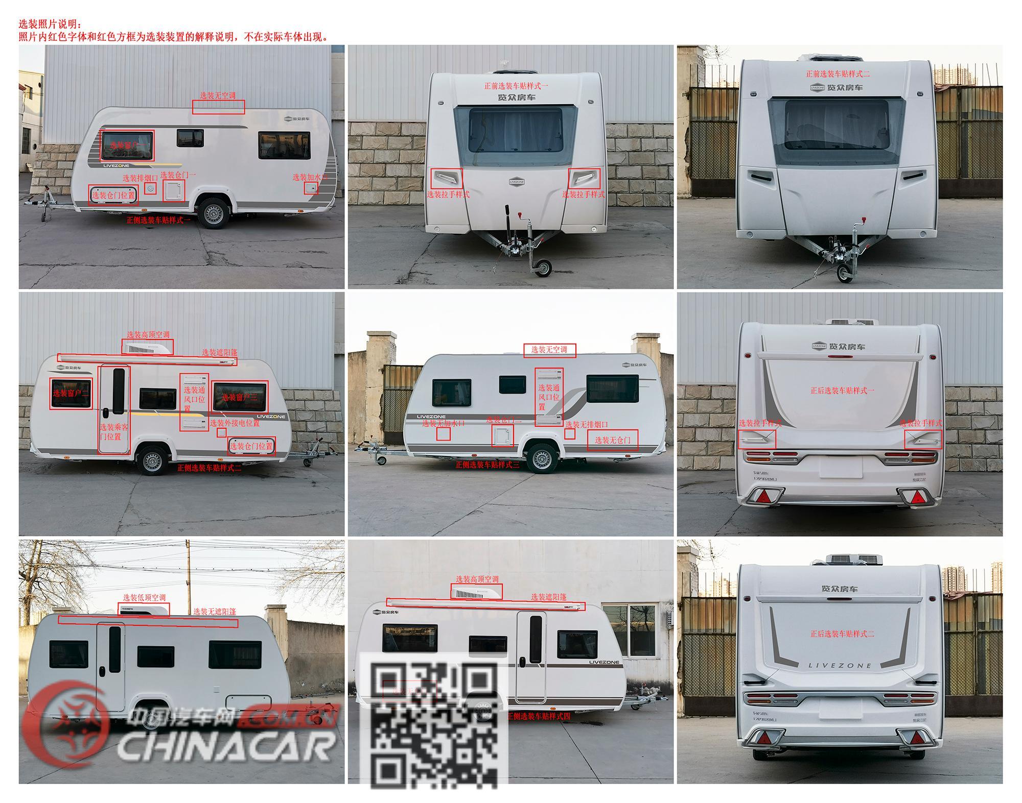 览众之星牌LZR9020XLJ型旅居挂车图片2