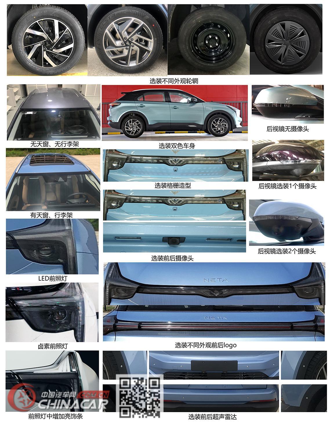 哪吒牌THZ6450BEVS30C型纯电动多用途乘用车图片2