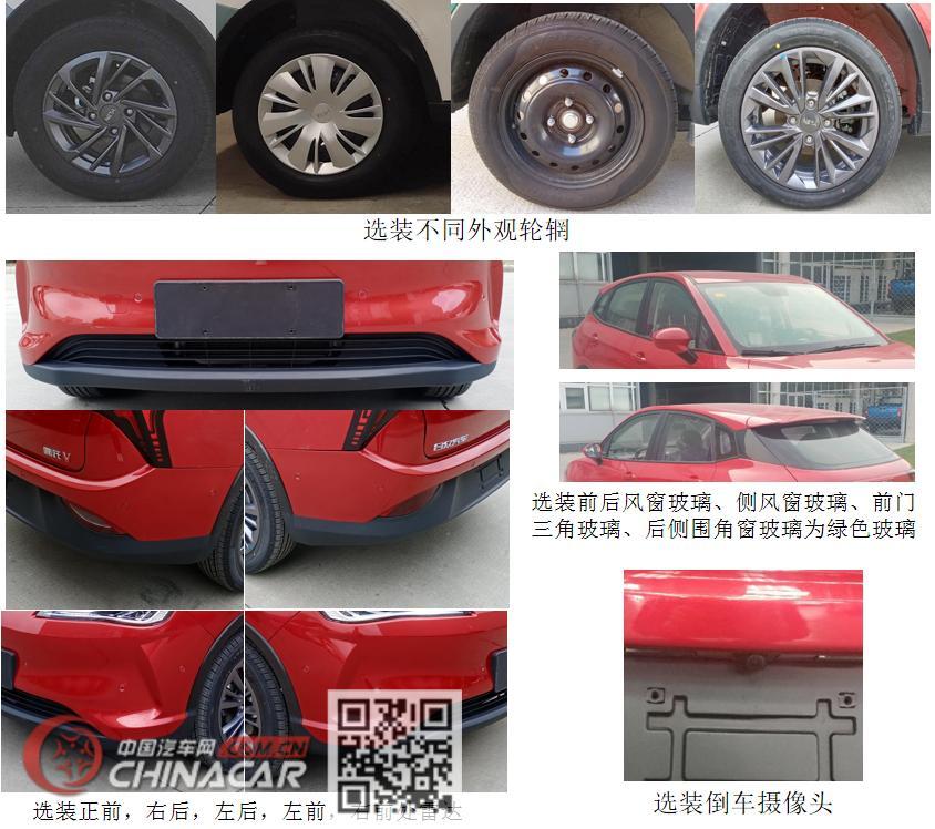 哪吒牌THZ7000BEVS116型纯电动轿车图片2