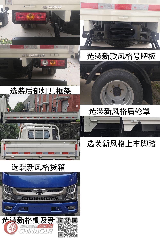 福田牌BJ1045V9AB7-26型载货汽车图片2