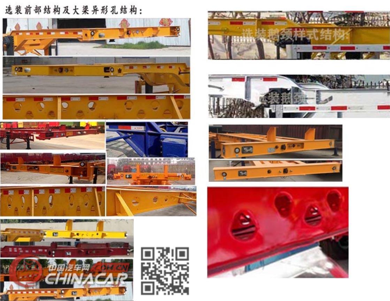 斯纳德汽车牌SND9409TJZ型集装箱运输半挂车图片2