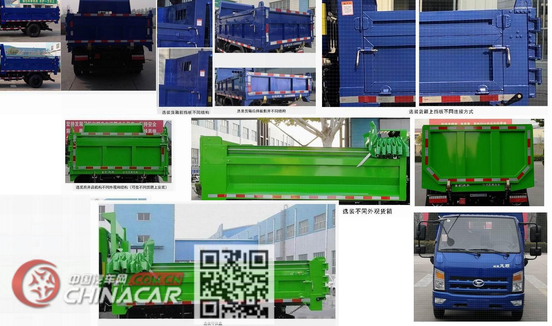 时风牌SSF3042DDJ52-FX型自卸汽车图片2