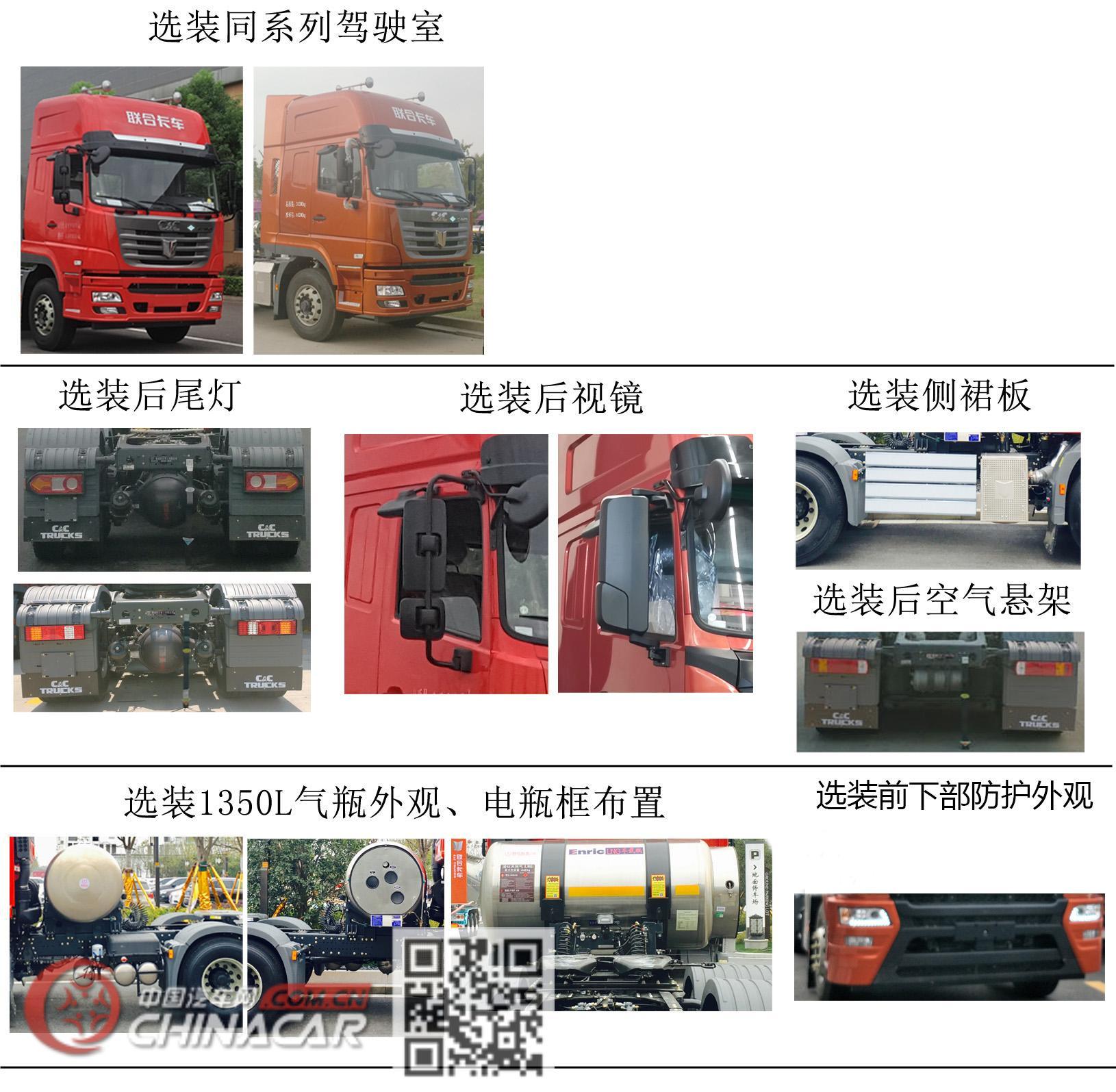 集瑞联合牌QCC4253N664M-1型牵引汽车图片2