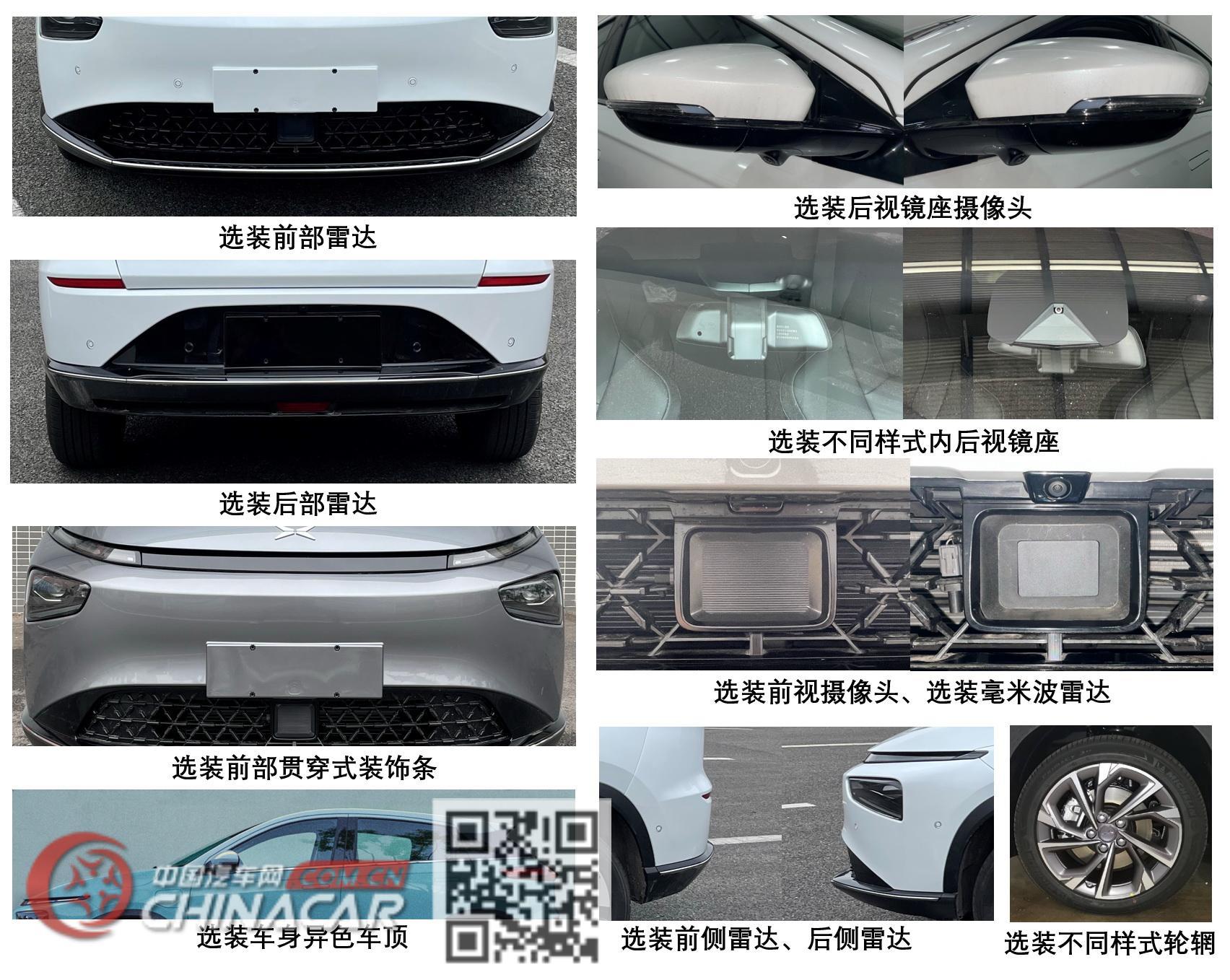 小鹏牌NHQ7000BEVDV型纯电动轿车图片2