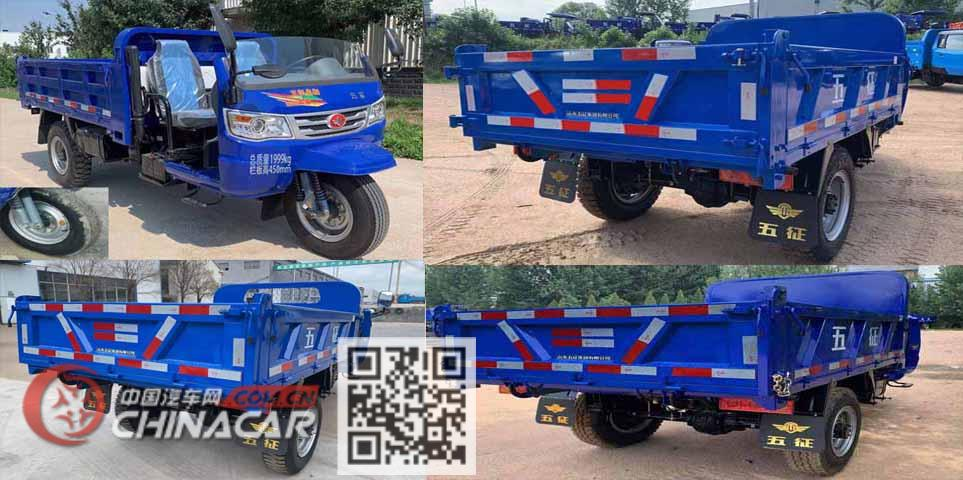五征牌7YP-1750D18型自卸三轮汽车图片2