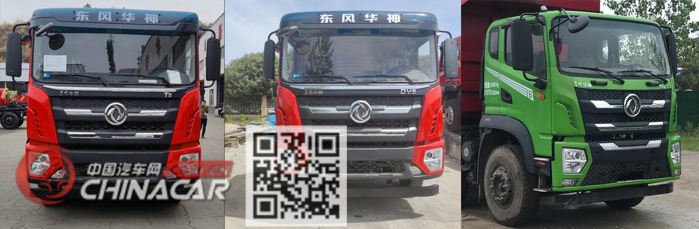 东风牌EQ3319GL6D22型自卸汽车图片2