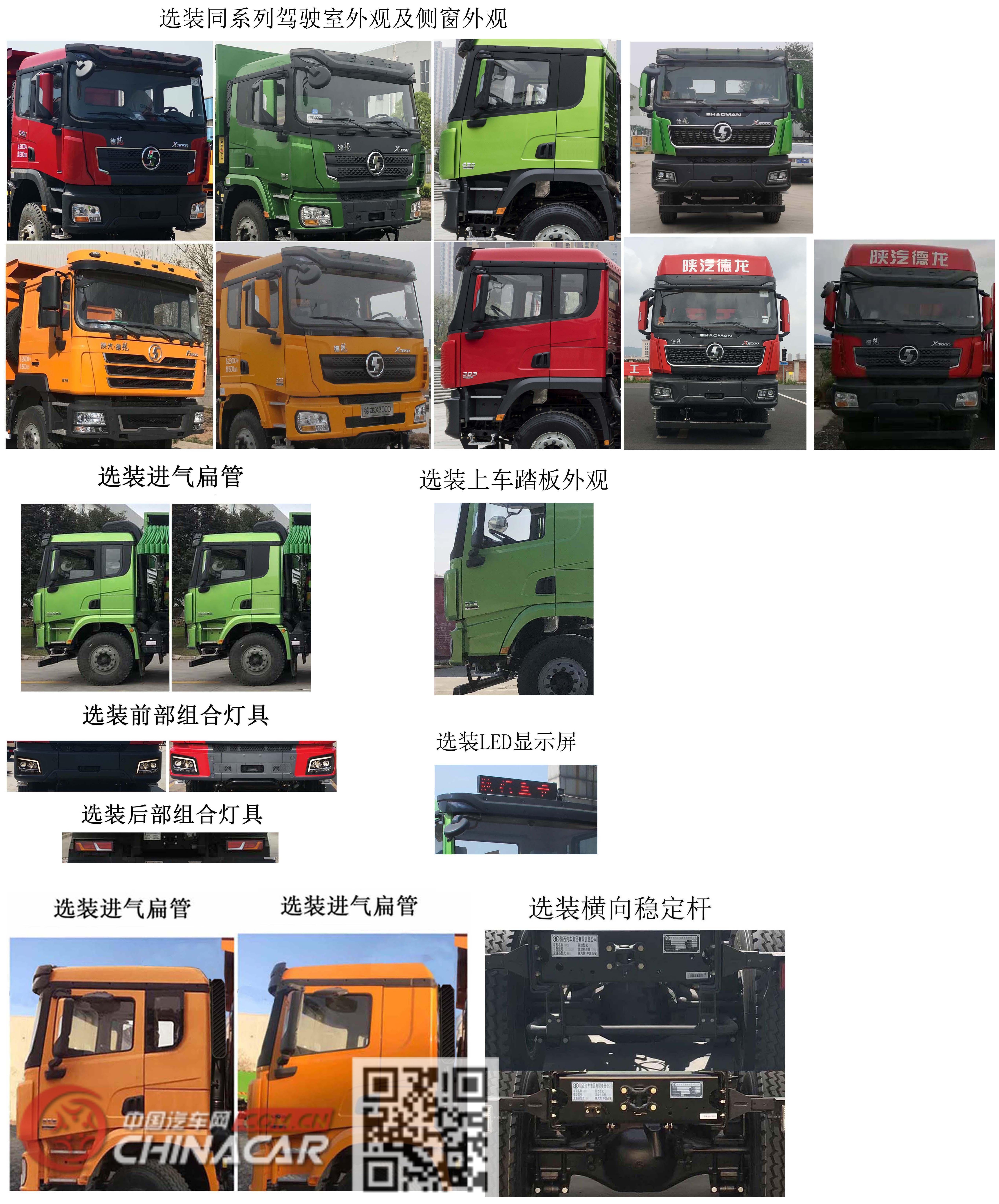 陕汽牌SX3319XE6型自卸汽车图片2