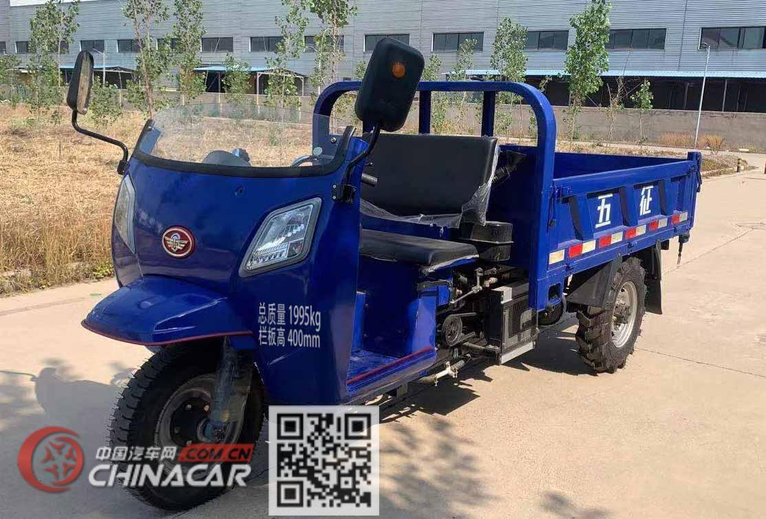 五征牌7Y-1175D2型自卸三轮汽车图片1