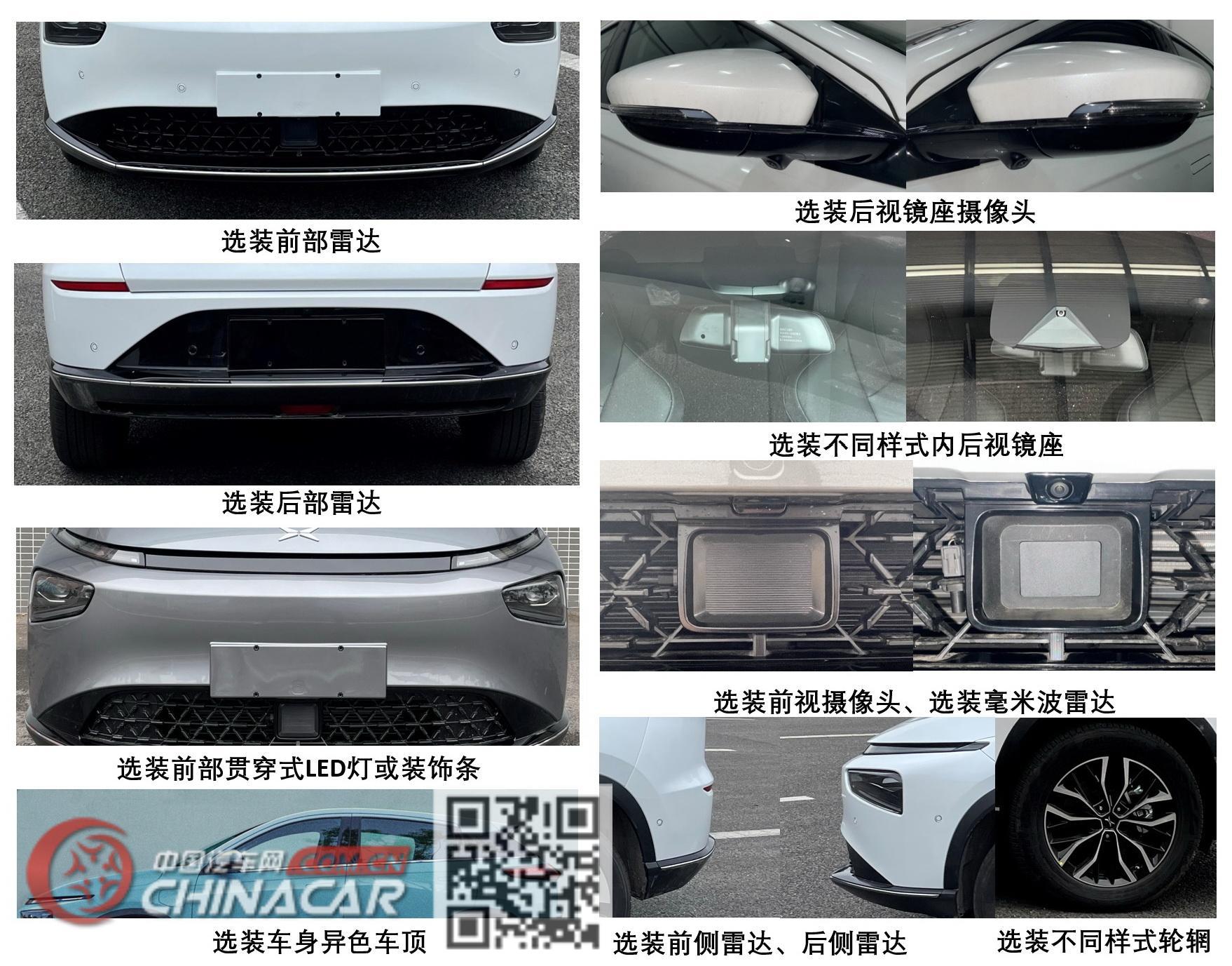 小鹏牌NHQ7000BEVDR型纯电动轿车图片2