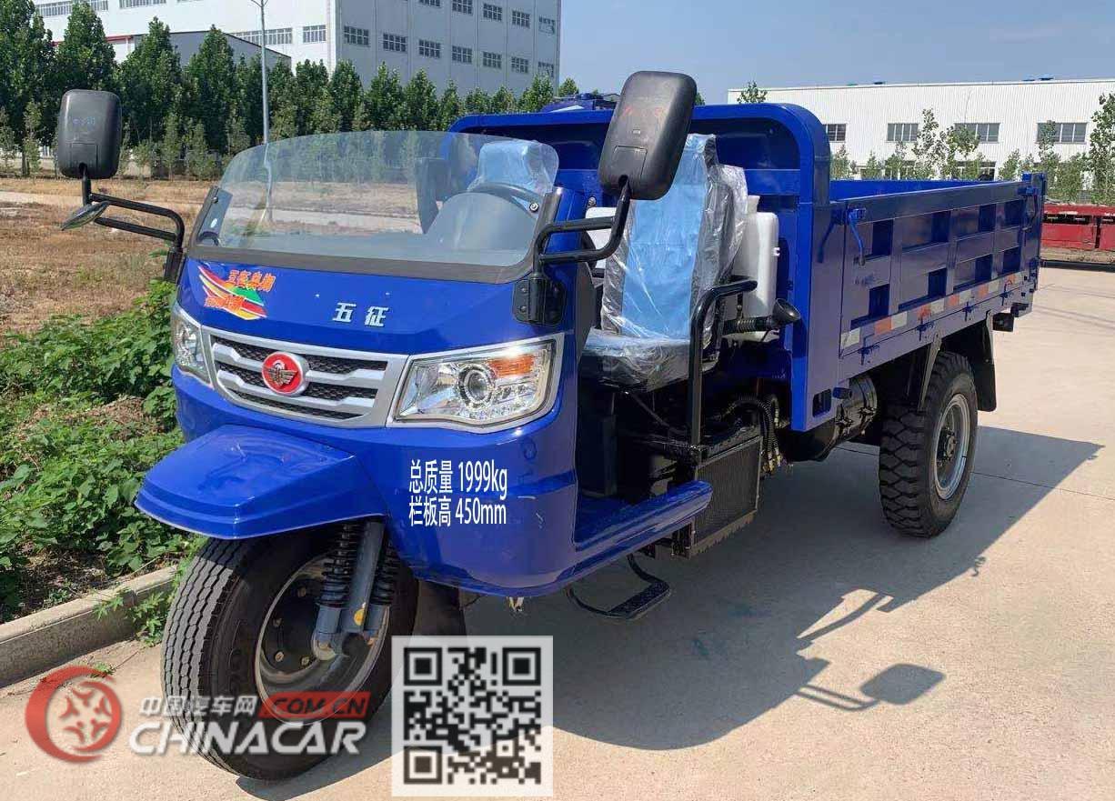 五征牌7YP-1450D11型自卸三轮汽车图片1