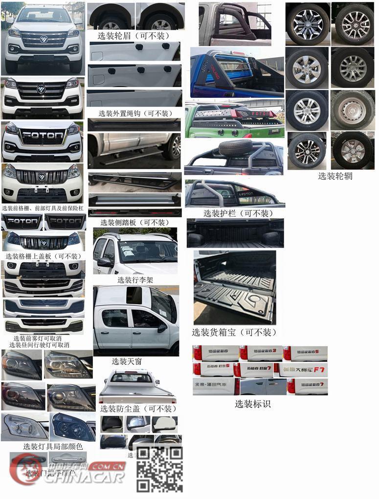 福田牌BJ1037V2MA6-9D型多用途货车图片2