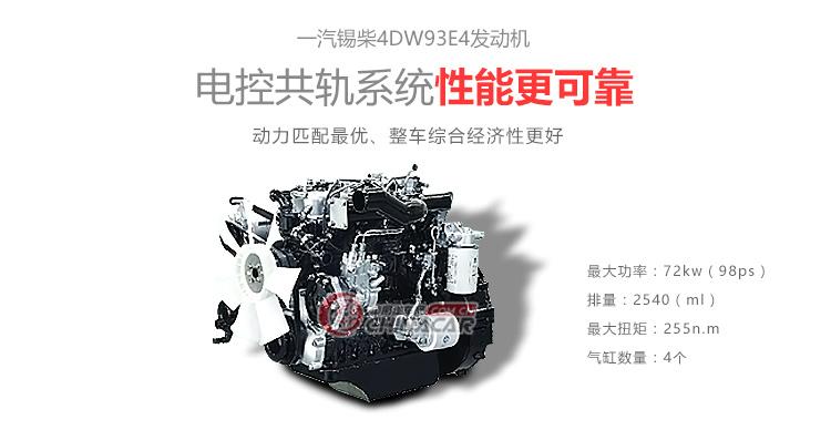 重排-一汽锡柴4DW93-95E4发动机.jpg