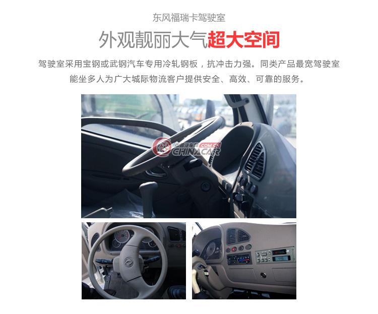 重排-东风福瑞卡S系列驾驶室内饰.jpg