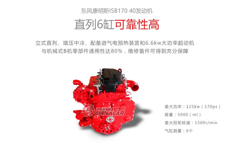 重排-东风康明斯ISB170-40发动机.jpg