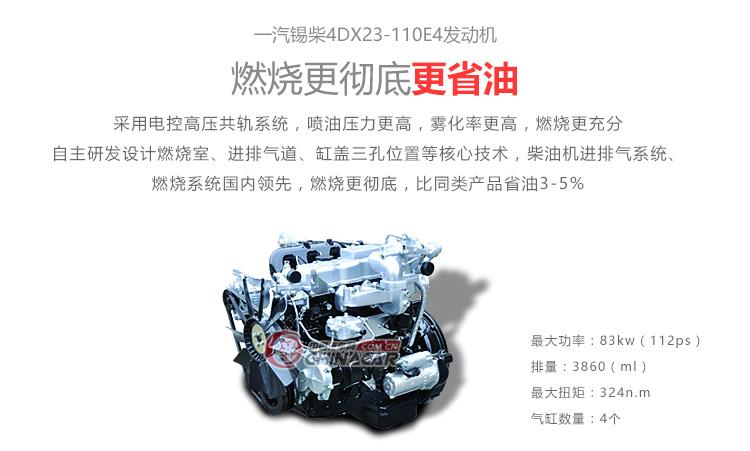 重排-一汽锡柴4DX23-110E4发动机.jpg
