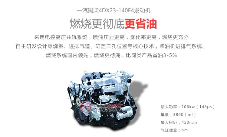 重排-一汽锡柴4DX23-140E4发动机.jpg