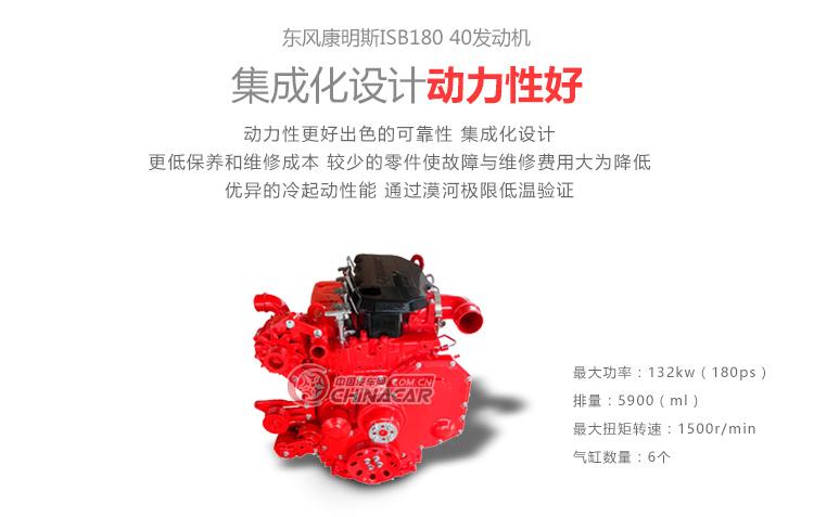 重排-东风康明斯ISB180-40发动机.jpg