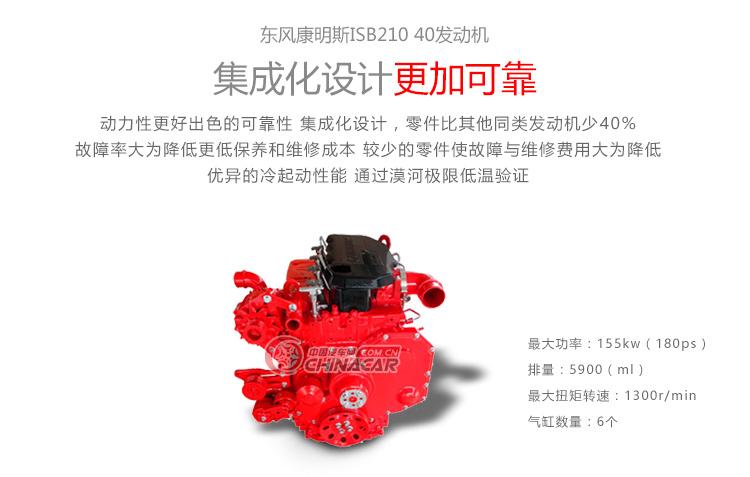 重排-东风康明斯ISB210-40发动机.jpg