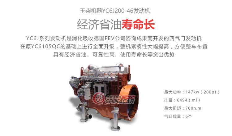 重排-玉柴机器YC6J200-46发动机.jpg