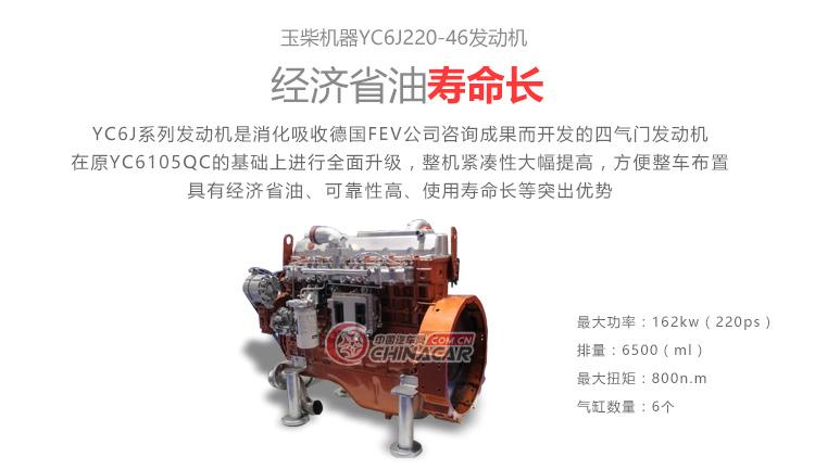 重排-玉柴机器YC6J220-46发动机.jpg