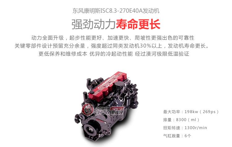 重排-ISC8.3-270E40A发动机.jpg