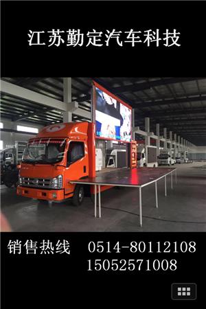 【扬州】福田康瑞H2led广告车,超大屏幕 价格10.80万 二手车