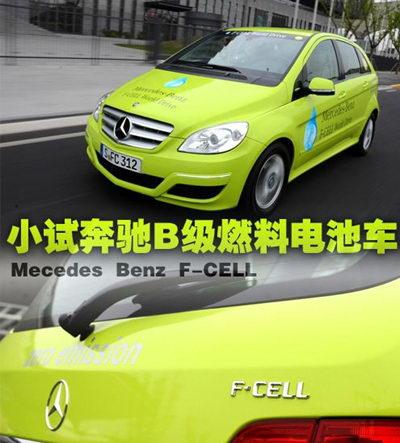 可以满足日常需求 小试奔驰B燃料电池车