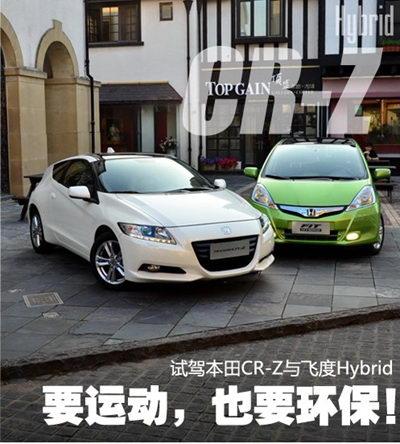 要运动也要环保!试驾混合动力本田CR-Z