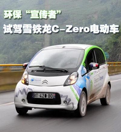 环保的宣传者 试驾雪铁龙C-Zero电动车