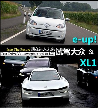 现在进入未来 试驾大众汽车e-up!/XL1