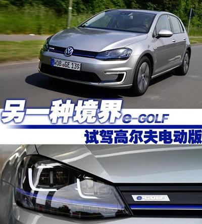 体验另一种境界 狼堡试驾高尔夫电动版