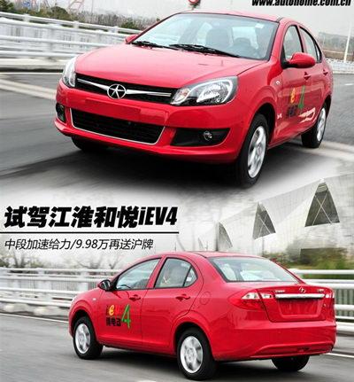 价格合适/加速不错 试和悦iEV4纯电动车
