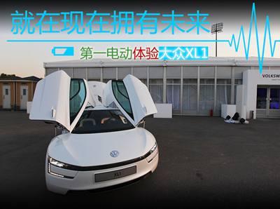 就在现在拥有未来 第一电动试驾大众XL1