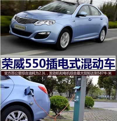 自主环保新兵 试驾荣威550插电式混动车