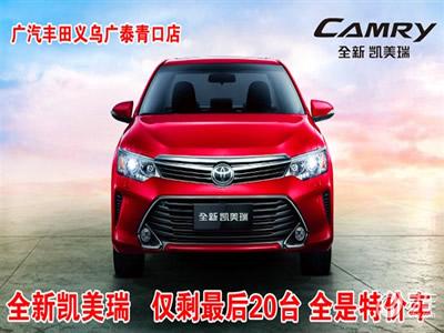 广泰青口店年终回馈凯美瑞20台特价车