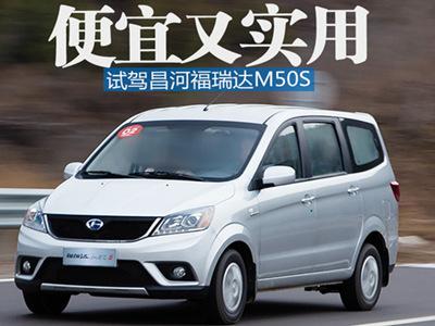 便宜又实用 试驾昌河福瑞达M50S
